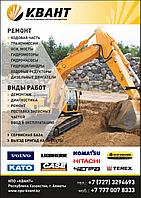 Диагностика и ремонт строительной, дорожной, горной техники