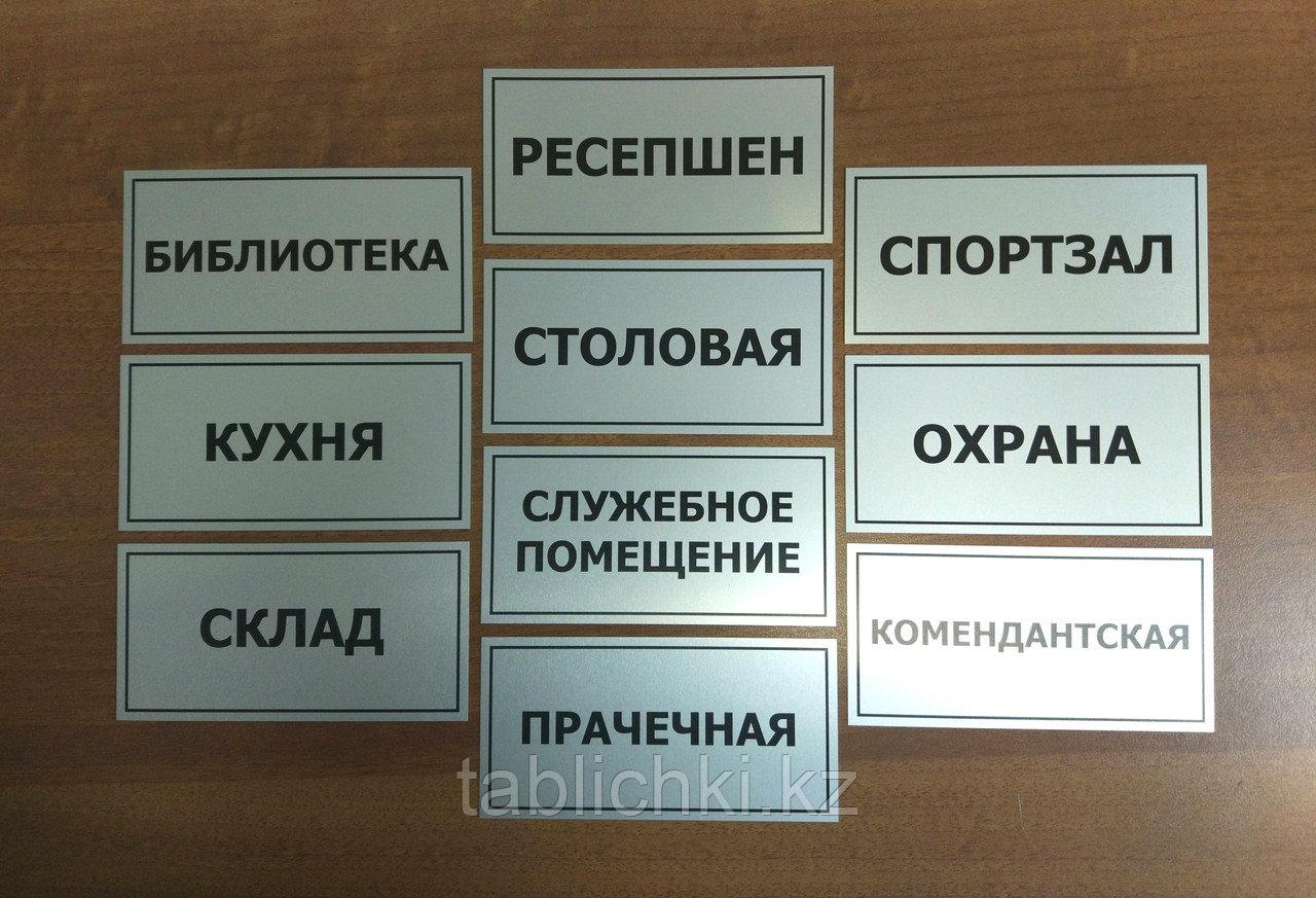 Табличка на двери, таблички для офиса