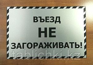 "Табличка ""Въезд не загораживать"""
