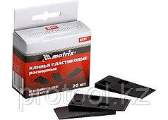 Клинья пластиковые распорные для корректировки при укладке напольных покрытий, 20 шт // MATRIX