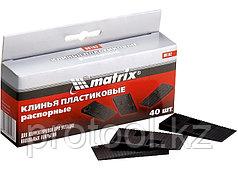 Клинья пластиковые распорные для корректировки при укладке напольных покрытий, 40 шт // MATRIX