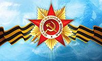 Сердечно поздравляем вас со Священной Победой в Великой Отечественной войне!