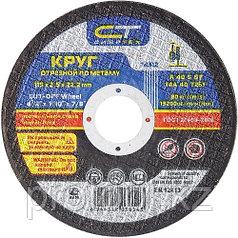 Круг отрезной по металлу, 125 х 1,0 х 22,2 мм// Сибртех