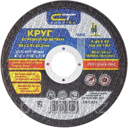 Круг отрезной по металлу, 125 х 1,6 х 22,2 мм// Сибртех