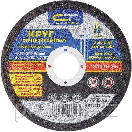 Круг отрезной по металлу, 180 х 2,5 х 22,2 мм// Сибртех, фото 2