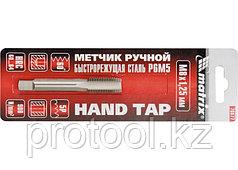 Метчик ручной М12 х 1,25 мм, Р6М5 // MATRIX