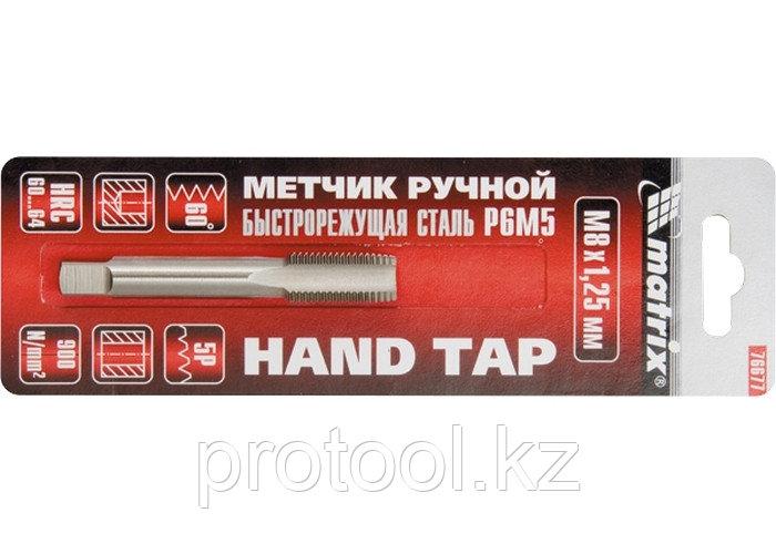 Метчик ручной М8 х 1,25 мм, Р6М5 // MATRIX