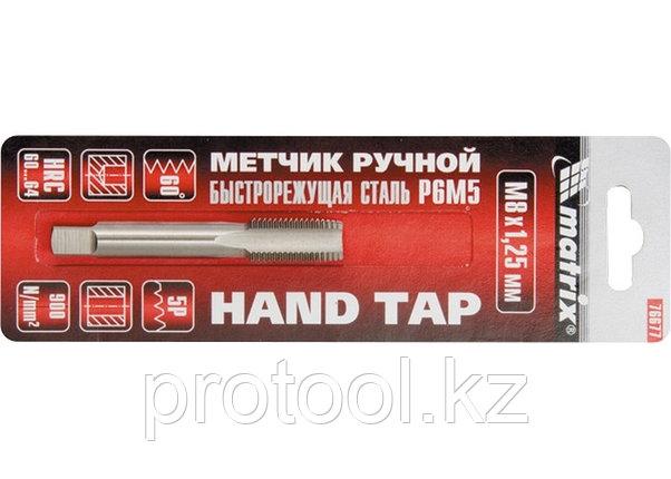 Метчик ручной М8 х 1,25 мм, Р6М5 // MATRIX, фото 2