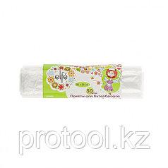 Пакеты для бутербродов 320*250 мм, 50шт рулон //Elfe /Россия