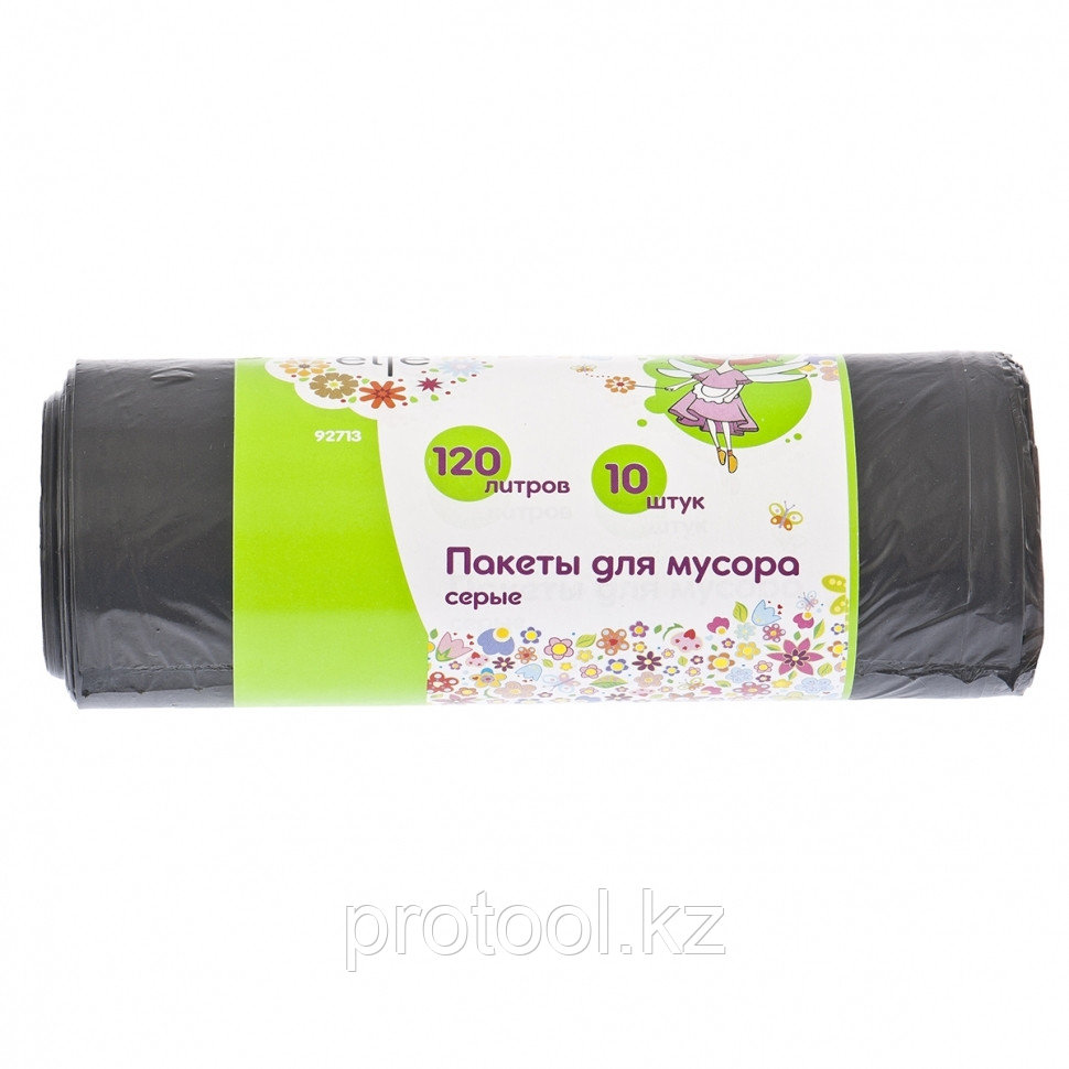 Пакеты для мусора 120л*10шт серые//Elfe /Россия
