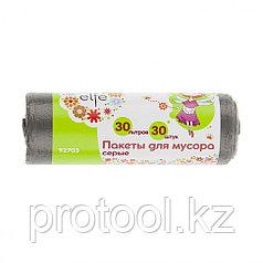Пакеты для мусора 30л*30шт серые//Elfe /Россия