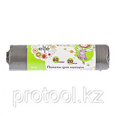Пакеты для мусора 60л*20шт серые//Elfe /Россия