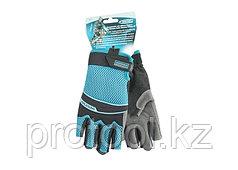 Перчатки  комбинированные облегченные, открытые пальцы, AKTIV, М// GROSS