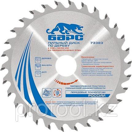 Пильный диск по дереву 130 x 20/16мм, 24 твердосплавных зуба // БАРС, фото 2