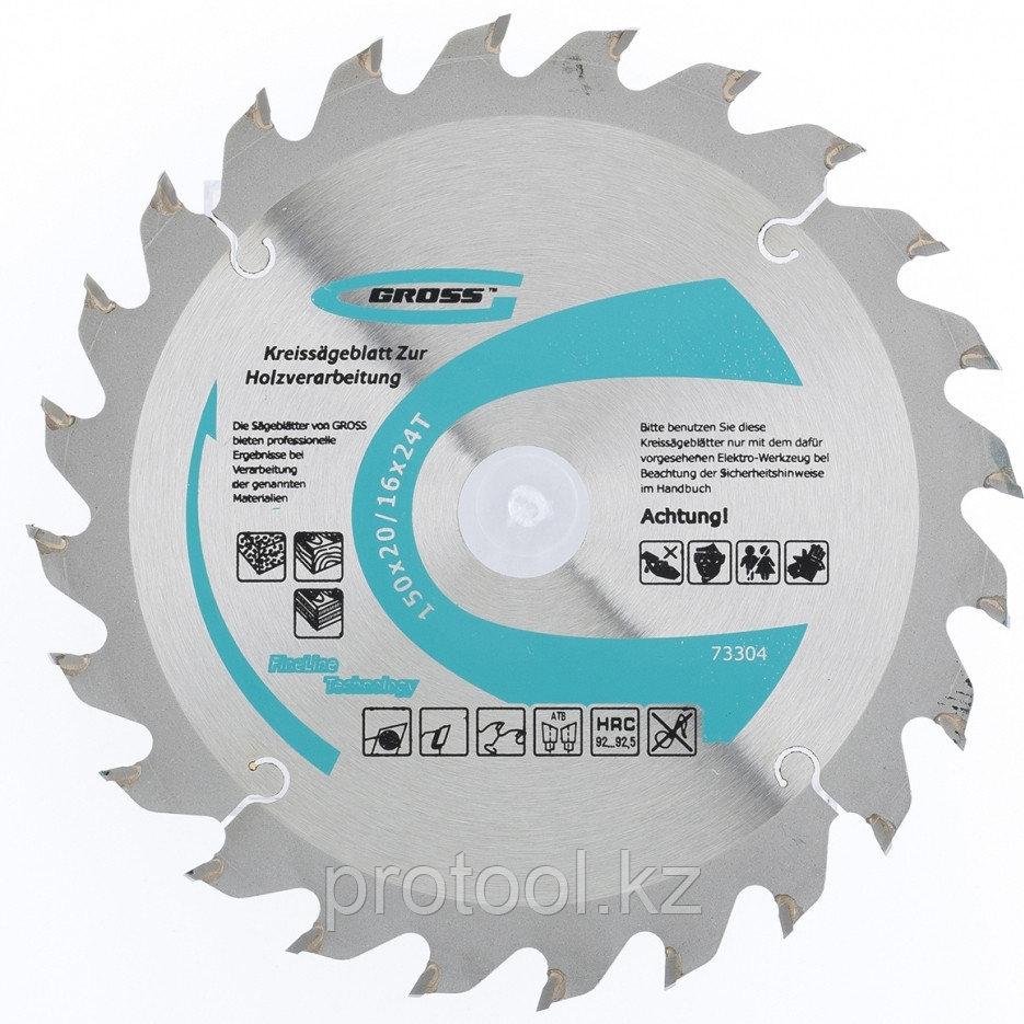 Пильный диск по дереву 150 x 20/16 x 24Т // GROSS