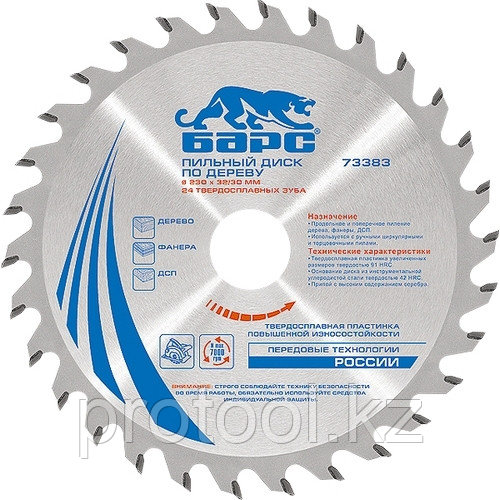 Пильный диск по дереву 185 x 20/16мм, 24 твердосплавных зуба // БАРС