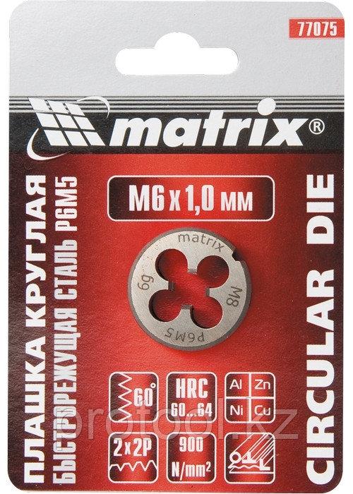 Плашка М10 х 1,25 мм, Р6М5 // MATRIX