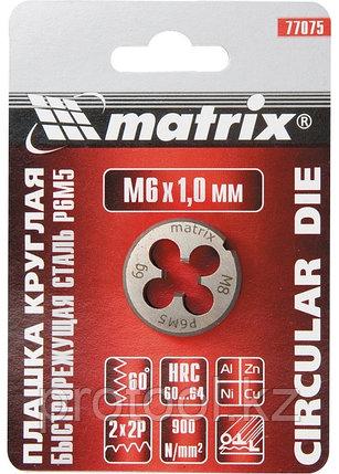Плашка М10 х 1,25 мм, Р6М5 // MATRIX, фото 2