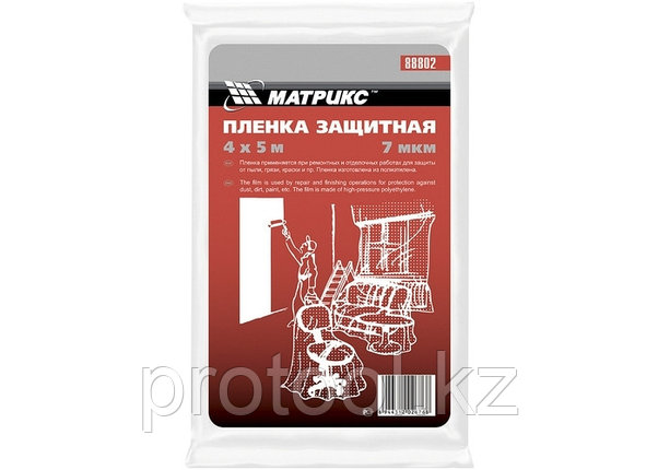 Пленка защитная, 4 х 12,5 м, 15 мкм, полиэтиленовая// MATRIX, фото 2