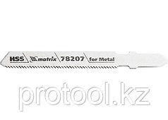 Полотна для электролобзика  по металлу, 3 шт. T118A, 50 х 1,2мм, HSS // MATRIX Professional