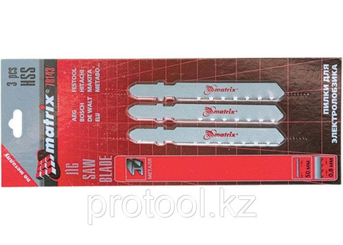 Полотна для электролобзика универсальные, 3 шт., 75 х 1,2мм, BIM, EU- хвостовик// MATRIX