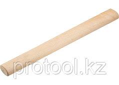 Рукоятка  для кувалды, 400 мм, деревянная// Россия