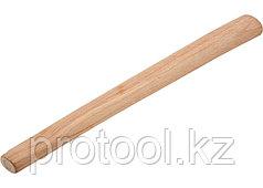 Рукоятка для молотка, шлифованная, БУК, 320 мм// СИБРТЕХ