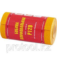 Шкурка на бумажной основе, LP41C, зерн. 10Н(P120), мини-рулон 100мм х 5м (БАЗ)// Россия