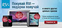 «Покупай RVi – подарки получай» - акция для монтажных организаций с суперпризами!