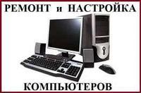 Срочный ремонт компьютеров и ноутбуков на дому!
