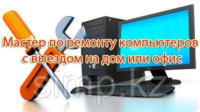 Установка Windows и программ, недорого