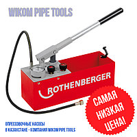 Ручной гидропресс (опрессовщик) для опрессовки отопления и котлов Rothenberger RP 50
