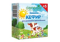 Закваска Кефир (GENESIS) (5 пакетов)