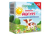 Закваска Йогурт (GENESIS) (5 пакетов)