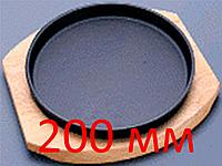 Сковорода-жаровня, круглая, на деревянной подставке, 200 мм