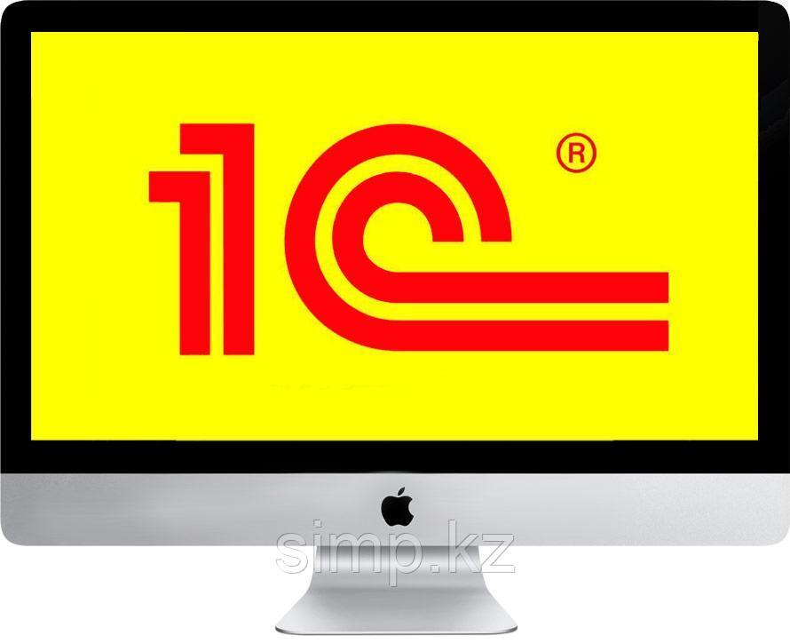 Установить 1с mac Алматы
