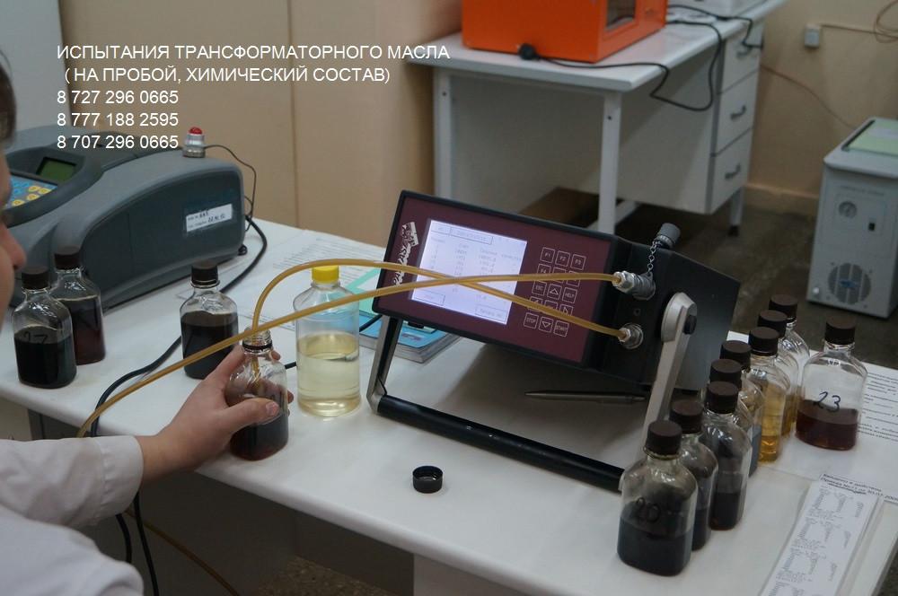 Испытания трансформаторного масла
