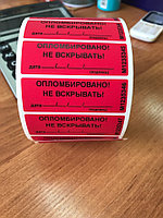 Пломба наклейка красная 22х66 мм (с уникальным номером и датой)