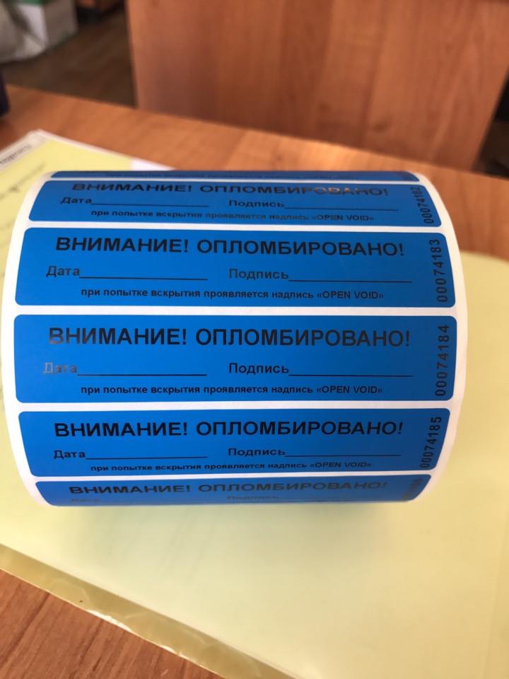 Пломба наклейка синяя 20х100мм