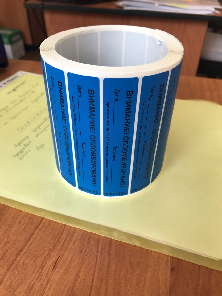 Наклейка пломбировочная синяя 20х100мм