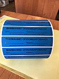 Наклейка пломбировочная синяя 20х100мм, фото 2