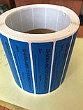 Наклейка пломбировочная синяя 20х100мм, фото 3