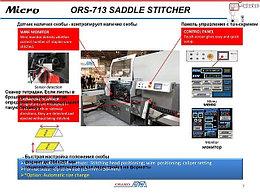 Вкладочно-швейно-резальные автоматы OSAKO Micro (Япония)