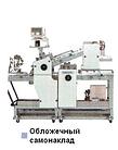 Вкладочный клеевой резальный агрегат Shoei AGS (Япония), фото 7