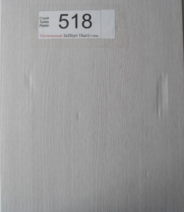 Декор панель потолочный (518)