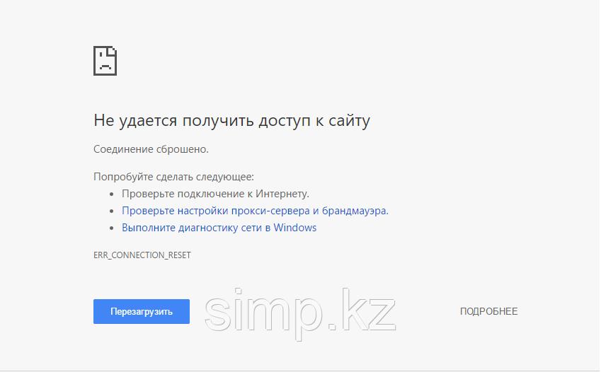 Esg.gov.kz, проблемы с доступом на сайт?