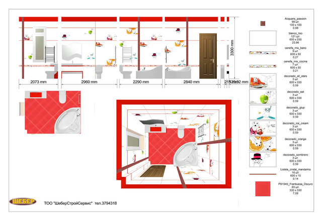 Расчет и визуализация плитки по индивидуальным размерам заказчика 1