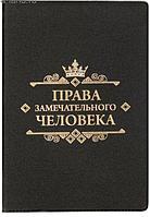 """Обложка для автодокументов """"Права замечательного человека"""" чёрная"""