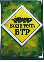 """Обложка для автодокументов """"Водитель БТР"""", фото 1"""