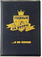 """Обложка для автодокументов """"Главный за рулем"""", фото 1"""